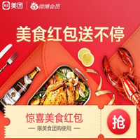182tv免费视频外卖惊喜美食红包,最高15元随机外卖红包