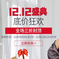 苏宁古今品牌双12专场促销