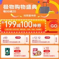 苏宁优惠券,苏宁极物双12盛典抢199-100元神券