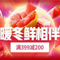 暖暖节生鲜水果专场促销
