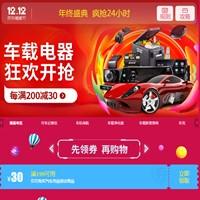 京东优惠券,汽车用品领199-30元优惠券
