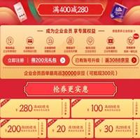 京东优惠券,企业超市年货提前抢,领20-280元优惠券