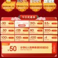 京东优惠券,京东超市年货节满199减100,抢99-50元优惠券