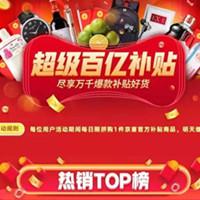 中文字幕在线播放京喜拼团百亿补贴
