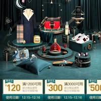 中文字幕在线播放优惠券,奢品节每满1000减200,领120-600元优惠券