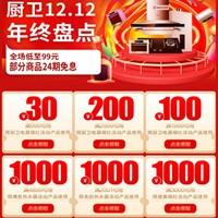 中文字幕在线播放优惠券,厨卫领30-1000元优惠券