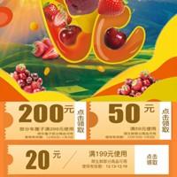 中文字幕在线播放优惠券,生鲜领299-200元优惠券