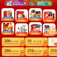 中文字幕在线播放优惠券,年货满199减100,领券满199减120