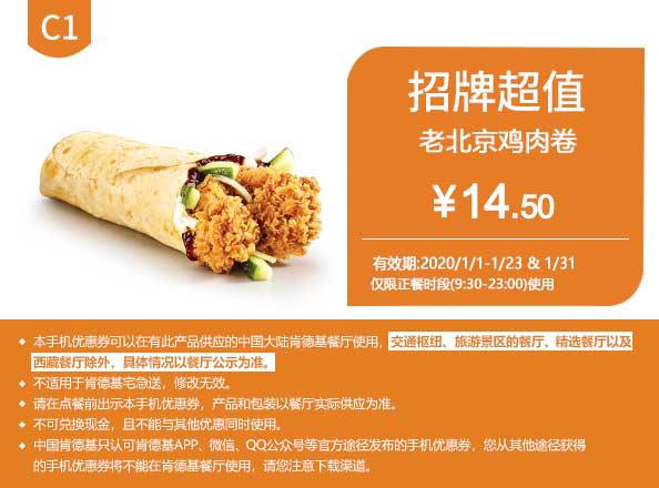 C1 老北京鸡肉卷 2020年1月凭肯德基优惠券14.5元