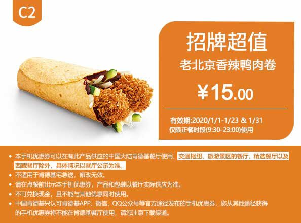 C2 老北京香辣鸭肉卷 2020年1月凭肯德基优惠券15元