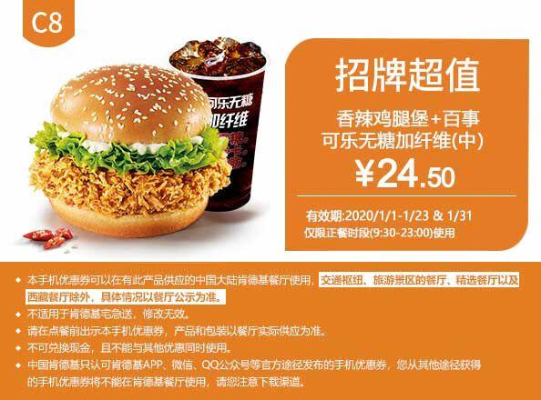 C8 香辣鸡腿堡+百事可乐无糖加纤维(中)