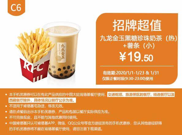 C6 九龙金玉黑糖珍珠奶茶(热)+薯条(小) 2020年1月凭肯德基优惠券19.5元