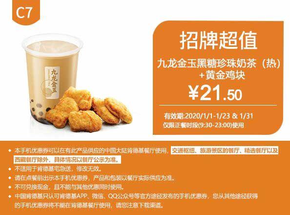 C7 九龙金玉黑糖珍珠奶茶(热)+黄金鸡块