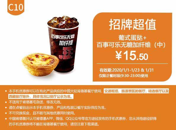 C10 葡式蛋挞+百事可乐无糖加纤维(中)