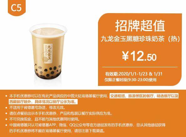 C5 九龙金玉黑糖珍珠奶茶(热) 2020年1月凭肯德基优惠券12.5元