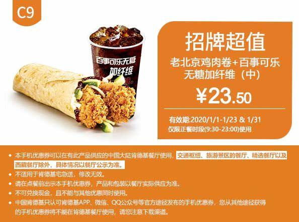 C9 老北京鸡肉卷+百事可乐无糖加纤维