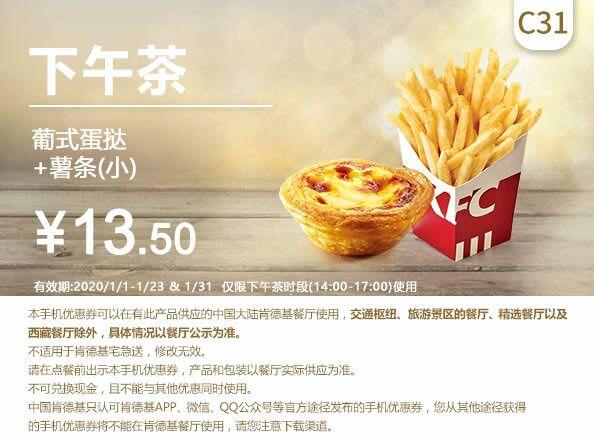 C31 下午茶 葡式蛋挞1个+薯条(小) 2020年1月凭肯德基优惠券13.5元