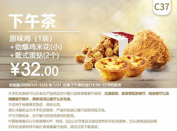 C37 下午茶 原味鸡1块+劲爆鸡米花(小)+葡式蛋挞2个