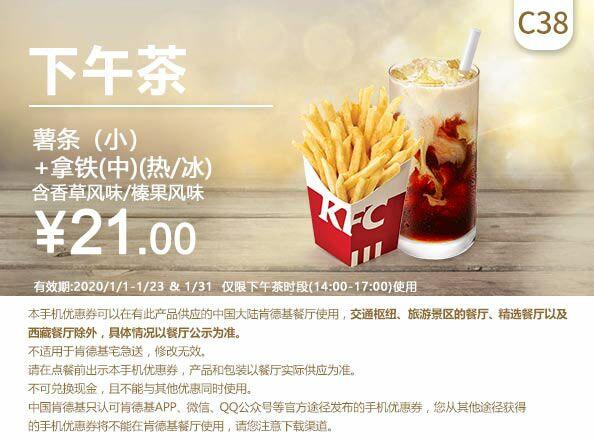 C38 下午茶 薯条(小)+拿铁(中)(热/冰)含香草风味/榛果风味