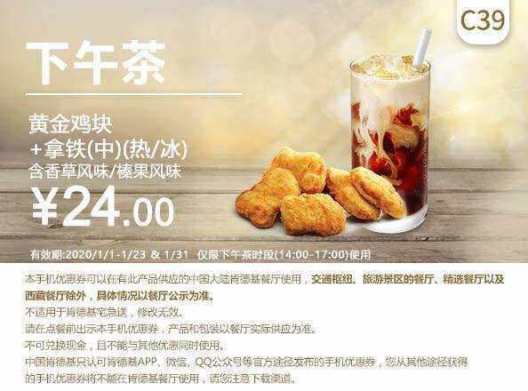 C39 下午茶 黄金鸡块+拿铁(中)(热/冰)含香草风味/榛果风味