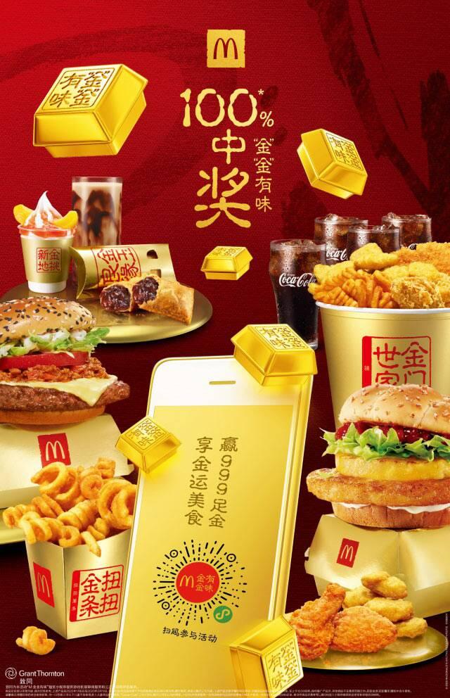 麦当劳消费攒金币,集35个金币参与抽奖,豪赢999足金