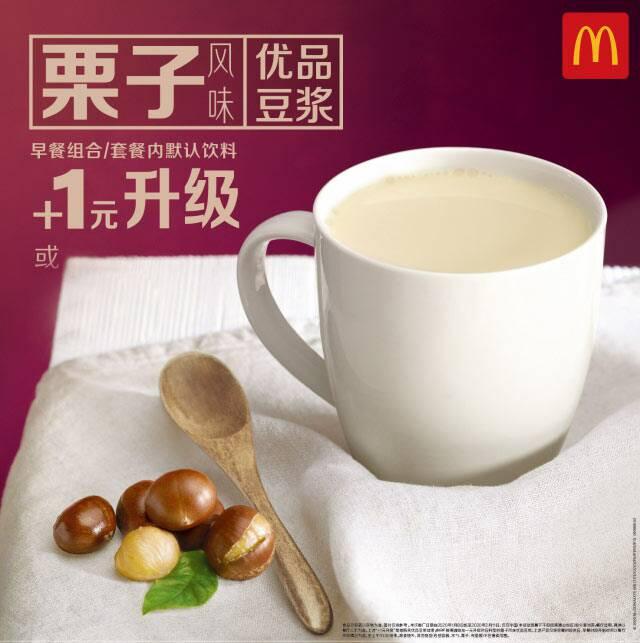 麦当劳早餐组合/套餐内饮料+1元栗子风味豆浆