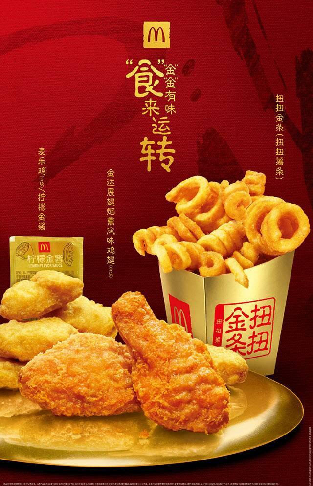 麦当劳扭扭金条(扭扭薯条)限时回归,还有金运展翅烟熏风味鸡翅