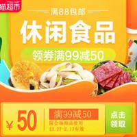 天猫超市优惠券,休闲食品领99-50元优惠券