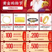 京东优惠券,黄金珠宝购物节领100-500元优惠券