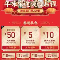 bet9官方线上娱乐优惠券,民宿5折起,抢50元火车票优惠券