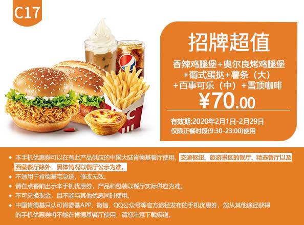 C17 香辣鸡腿堡+奥尔良烤鸡腿堡+葡式蛋挞+薯条(大)+百事可乐(中)+雪顶咖啡 2020年2月凭肯德基优惠券70元