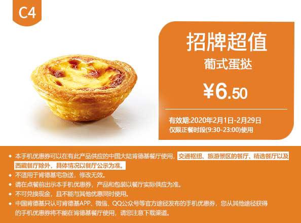 C4 葡式蛋挞 2020年2月凭肯德基优惠券6.5元