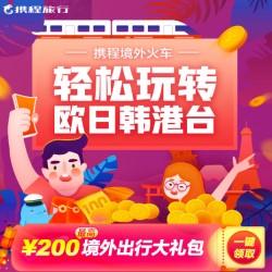 2020年携程旅行优惠券,200元境外出行大礼包