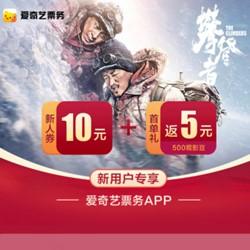 爱奇艺电影优惠券,新用户10元,老用户3元电影红包