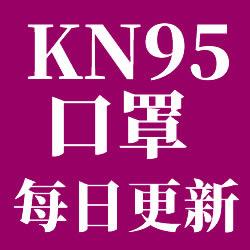 萌白酱套图3M、霍尼韦尔等kn95口罩,未涨价,快下单