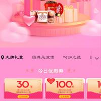 快猫成人app下载优惠券,超市情人节领199-100元优惠券