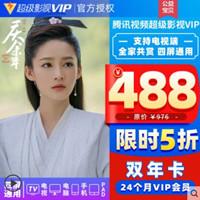 腾讯视频超级影视VIP2年卡5折!只要488元!