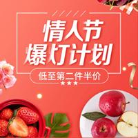 京东生鲜水果情人节专场打折促销