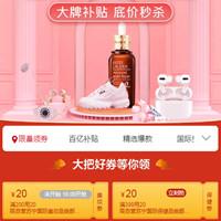 苏宁优惠券,国际美妆领200-20元优惠券