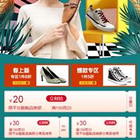 苏宁优惠券,鞋靴品类日1件5折,领199-20元优惠券