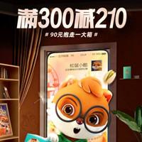 茄子视频app三只松鼠优惠券,满300减210元神券