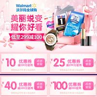 国产 亚洲 中文第一页优惠券,沃尔玛全球购满299减100,领10-100元优惠券