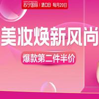 苏宁国际美妆焕新风尚节