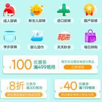 中文字幕优惠券,品质尿裤领40-100元优惠券