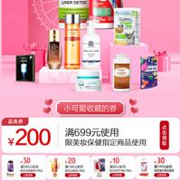 本子库3d全彩漫画优惠券,美妆保健品类领699-200元优惠券