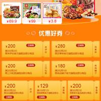 苏宁优惠券,休闲零食领300-200元优惠券