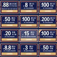 【神马影院】优惠券,洗护发超级品类日抢99-88元神券