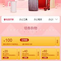 苏宁优惠券,苏宁极物特价狂欢领199-100元优惠券