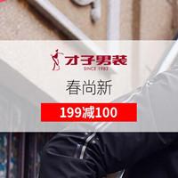 【中文字幕】侵犯妻子在线播放在线播放才子男装新春赏新