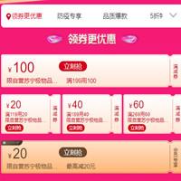 苏宁优惠券,苏宁极物品质焕新季领199-100元优惠券